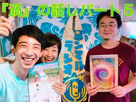 ホンマルラジオ湘南に出演させて頂きました その3